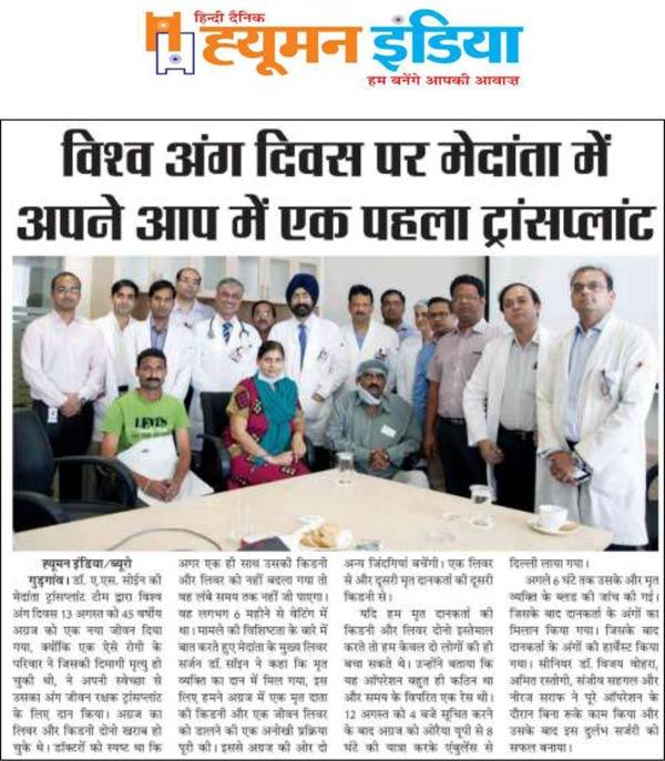 Medanta Press Conference: First of its kind combined transplant at Medanta
